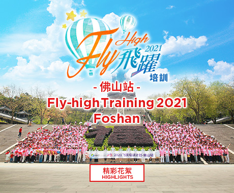 Foshan Highlights banner 460x380